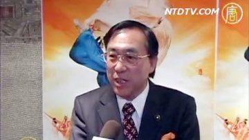 日本議員讚神韻 對法輪功表敬意
