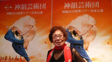 日本著名國寶級演出家:感受到善惡有報