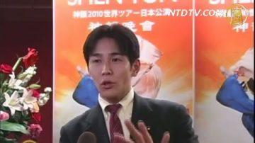 日本議員看神韻  盼中國信仰自由