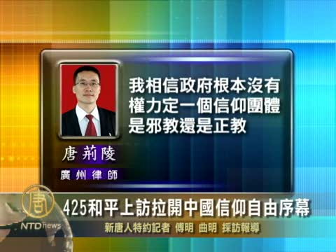 425和平上访拉开中国信仰自由序幕