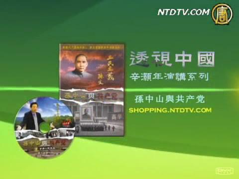 辛灏年系列演讲:孙中山与共产党(DVD)(广告)