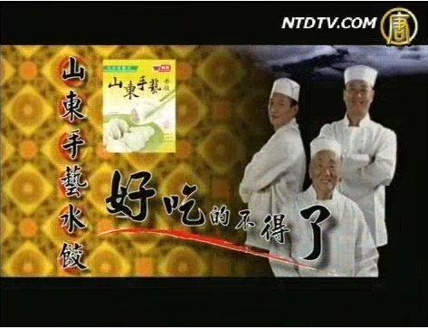 味全山东口味水饺(广告)