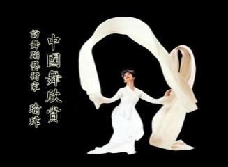 【中國舞欣賞】舞蹈: 瑜瑋舞蹈選: 淚 Tears
