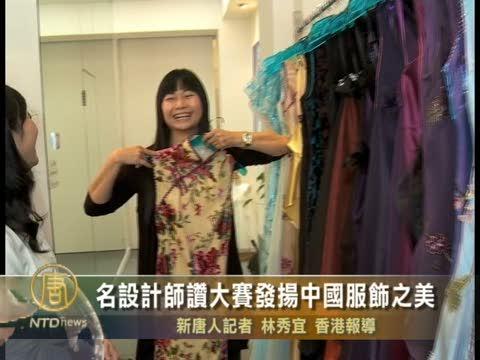 名設計師讚大賽發揚中國服飾之美