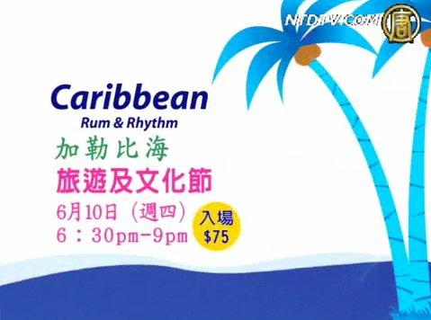 【广告】加勒比海旅游文化节