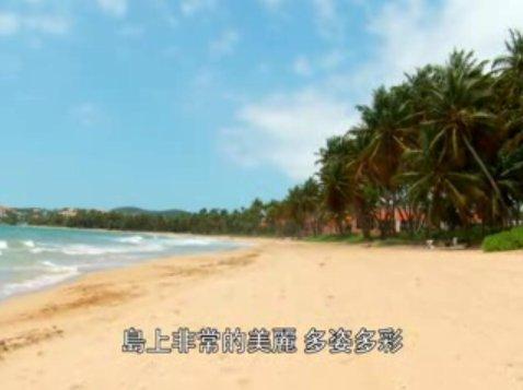 波多黎各是加勒比海上的明珠(廣告)
