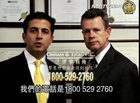【广告】OMRANI & TAUB P.C.法律事务所