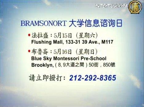 【广告】BramsonOrt 大学信息咨询日