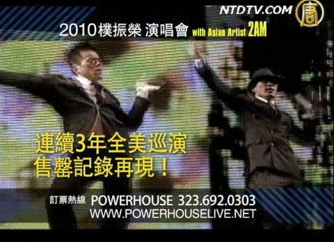 【广告】2010朴振荣演唱会