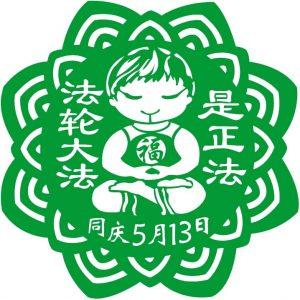 """組圖:同慶""""5.13"""" 剪紙作品精選"""