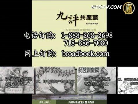 【广告】《九评共产党》集结成书