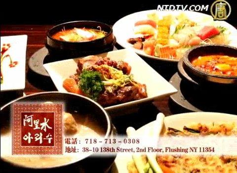 【广告】阿里水韩国餐厅