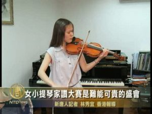 女小提琴家讚大賽是難能可貴的盛會