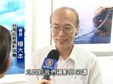 楊大本:新唐人攝影賽是一大福音