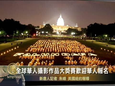 全球华人摄影作品大奖赛欢迎华人报名