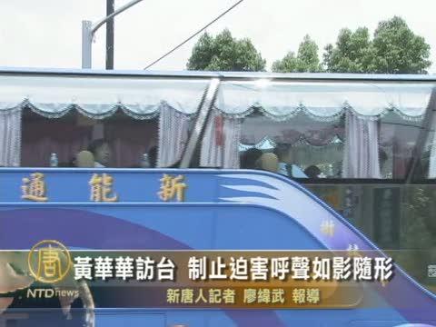 黄华华访台 制止迫害呼声如影随形