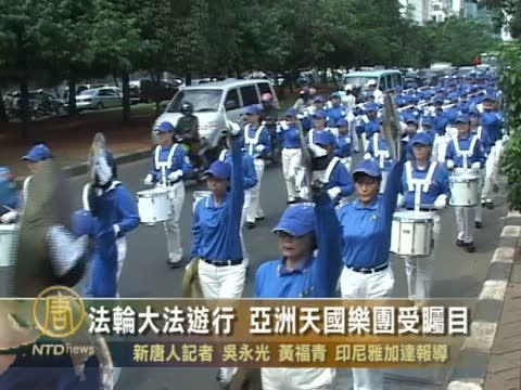法轮大法游行   亚洲天国乐团受瞩目