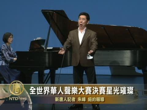 全世界华人声乐大赛决赛星光璀璨