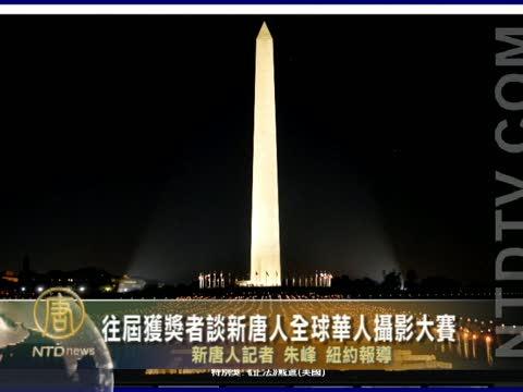 往屆獲獎者談新唐人全球華人攝影大賽