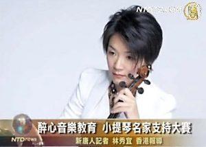醉心音樂教育 小提琴名家支持大賽