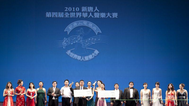 全世界华人声乐大赛结果揭晓