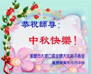 法轮功学员致李洪志先生中秋节贺卡精选