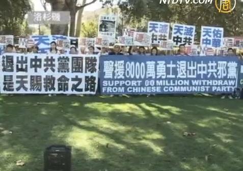 全球聲援支持八千萬人退出中共黨團隊