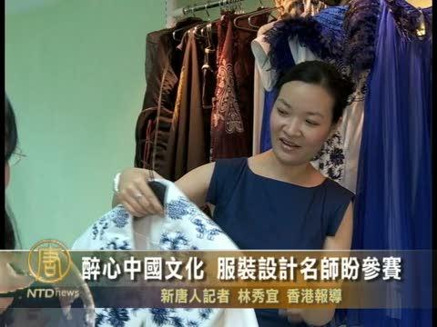 醉心中國文化 服裝設計名師盼參賽