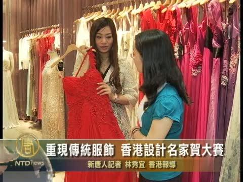 重現傳統服飾 香港設計名家賀大賽