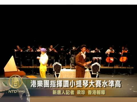 港樂團指揮讚小提琴大賽水準高