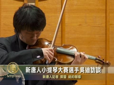 新唐人小提琴大賽選手吳迪訪談