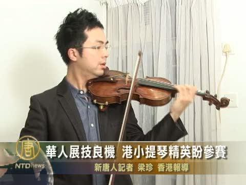 華人展技良機 港小提琴精英盼參賽