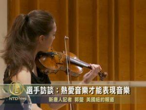 選手訪談:熱愛音樂才能表現音樂