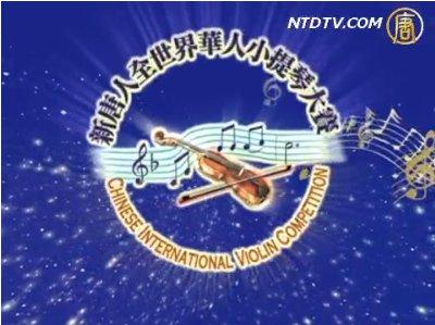 新唐人小提琴大赛重视中国作品