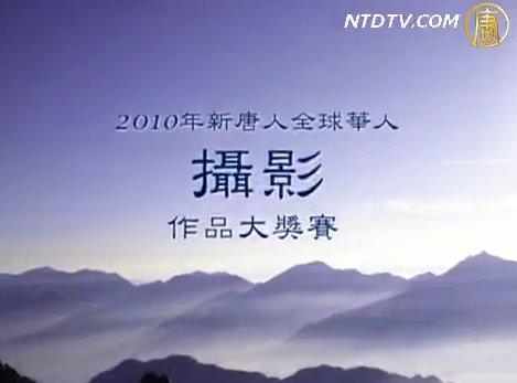 全球華人攝影作品大獎賽進入決賽