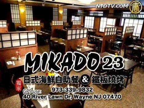 【广告】MIKADO23日式海鲜自助餐