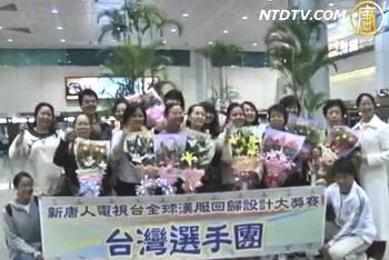 全球汉服大赛 台湾设计师载誉回国