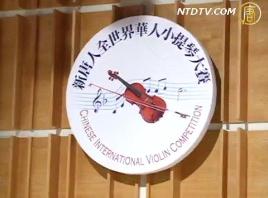 新唐人小提琴大賽初賽演繹莫扎特