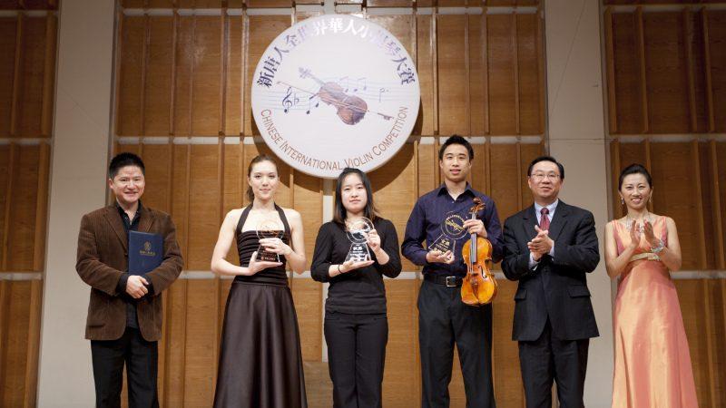 第三屆全世界華人小提琴大賽獲獎揭曉