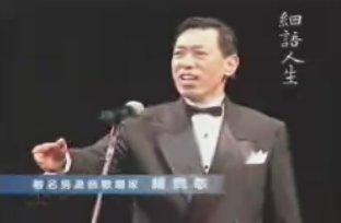 【細語人生】采訪著名男高音歌唱家關貴敏