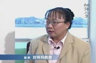 【細語人生】采訪封莉莉教授(1)