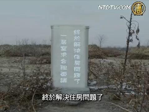 大陸新聞解讀(169)雷人網事:殯葬改革