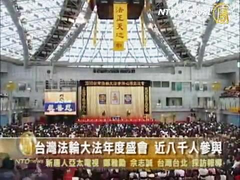 台湾法轮大法年度盛会 近八千人参与