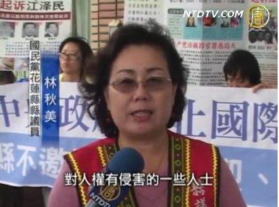 花莲县议会通过提案 拒人权恶棍访台