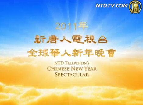 新唐人全球华人新年晚会2月2日播出