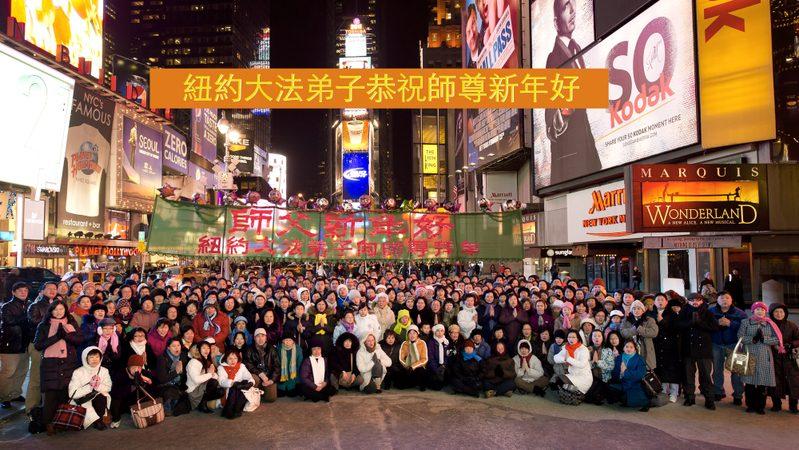 纽约法轮功学员恭祝创始人新年快乐