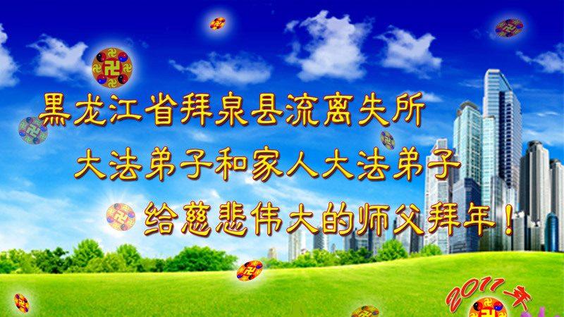 大陸法輪功學員恭祝創始人新年快樂(二十九,346地)
