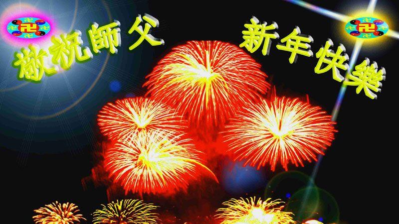 大陸法輪功學員恭祝創始人新年好(十三,236地)