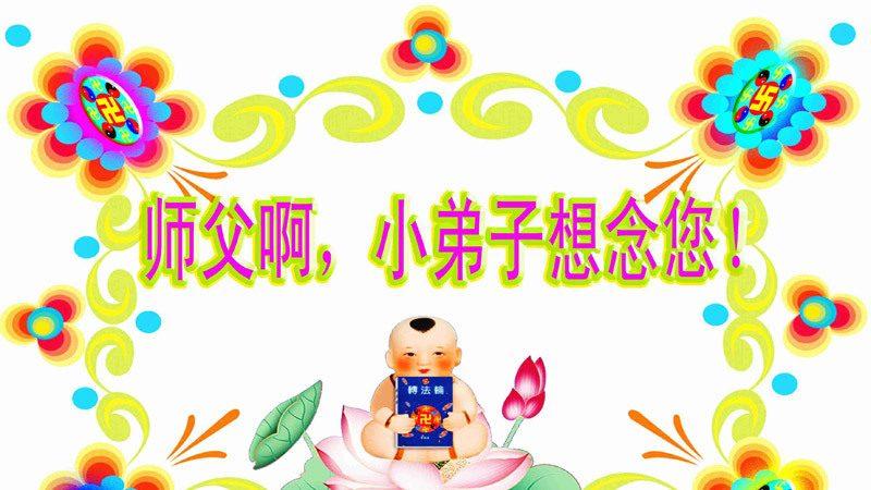 大陸法輪功學員恭祝創始人新年快樂(十五,249地)