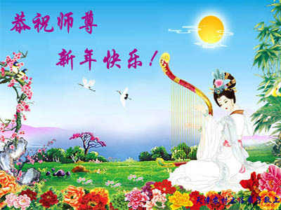 大陸法輪功學員恭祝創始人新年快樂(十九,234地)